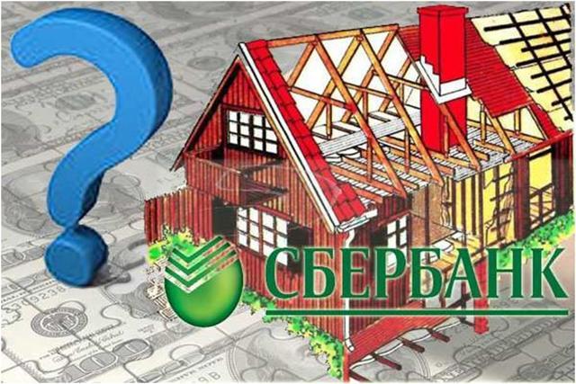 Дома в ипотеку от Сбербанка: какие из них подходят под эту программу, условия кредитования на покупку и частную постройку с оформлением договора купли-продажи