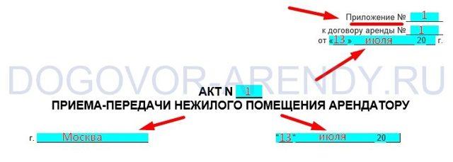 Акт приема-передачи нежилого помещения: скачать простой типовой образец документа по возврату в безвозмездное пользование квартиры после ремонта