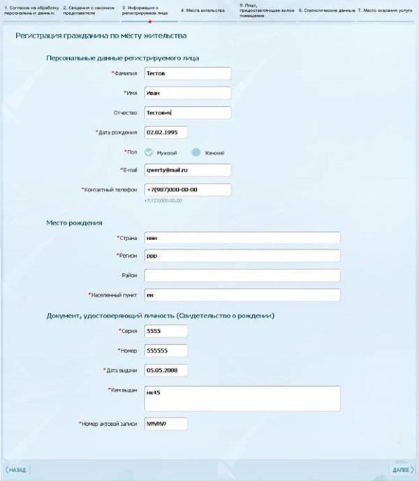 Как прописаться по новому месту жительства через интернет? Регистрация и смена прописки через