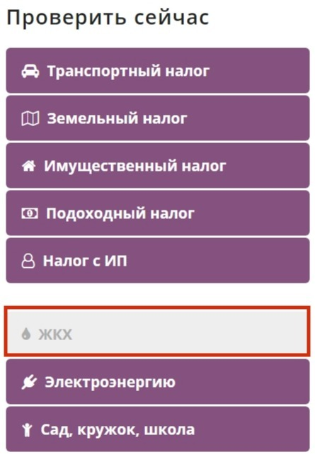 Долги по ЖКХ по фамилии онлайн: как узнать свою задолженность через интернет, на каких сайтах можно посмотреть информацию?
