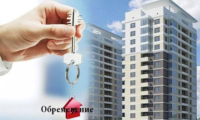 Покупка квартиры с обременением по ипотеке: риски, связанные куплей-продажей, порядок действий, как купить или продать такое жилье, а также можно ли это сделать?