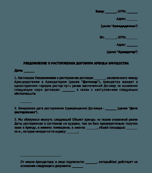 Предварительный договор аренды нежилого помещения: образец документа, что это такое и как сообщить о намерении расторжения при строящемся объекте?