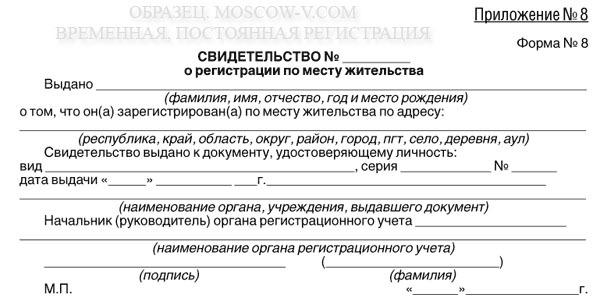 Где получить справку о регистрации по месту жительства? Каковы сроки действия этого документа, подтверждающего прописку?