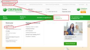 Оплата ЖКХ через «Сбербанк Онлайн» без комиссии в личном кабинете: пошаговая инструкция, а также в каком случае возможен дополнительный сбор?