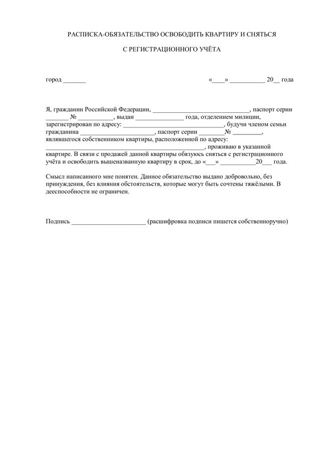 Грамотное написание искового заявления в суд на выписку из квартиры: необходимые документы и образец заявления