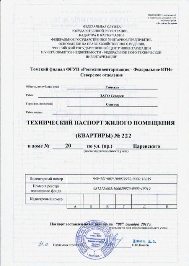 Как получить, а перед этим заказать техпаспорт (технический) на квартиру? Как выглядит образец документа?