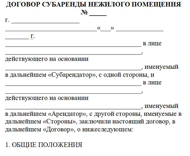 Договор субаренды: образец для нежилого помещения или его части, типовой бланк, который можно скачать бесплатно, а также инструкция, как оформить документ