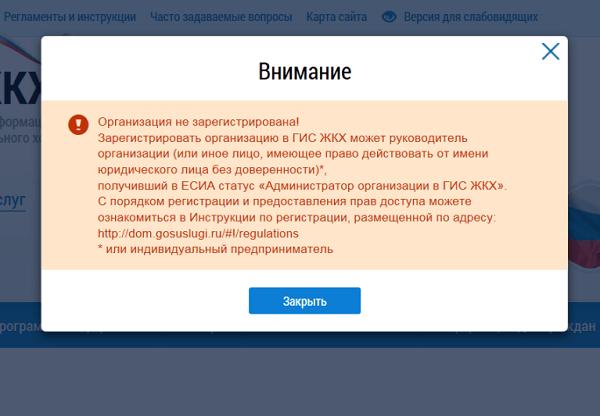 Вход в систему ГИС ЖКХ: инструкция, как зайти в личный кабинет физическому или юридическому лицу, а также как внести изменения в данные на сайте?