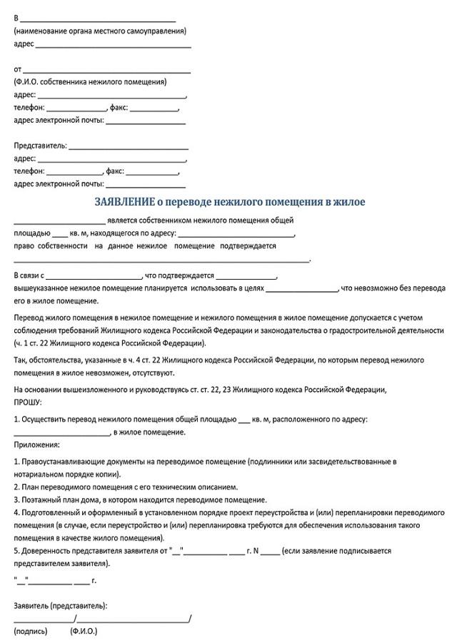 Проект перевода жилого помещения в нежилое: пример, какие документы нужны (перечень необходимых бумаг) и как выглядит образец доверенности?