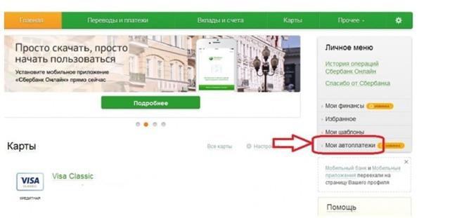 Автоплатеж ЖКХ от Сбербанка: что это такое, как отключить и как можно отказаться от этой услуги?