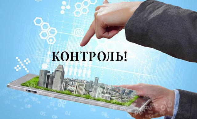 Кто контролирует управляющие компании ЖКХ: перечень государственных органов, которые осуществляют проверку, и сферы их ответственности, общественный мониторинг