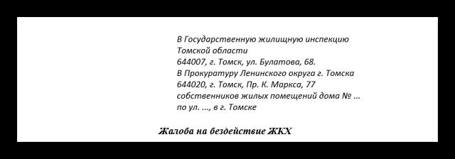 Жалоба (заявление) в прокуратуру на управляющую компанию (УК, ЖКХ): как правильно написать и подать; образец коллективной жалобы, на бездействие и на отопление