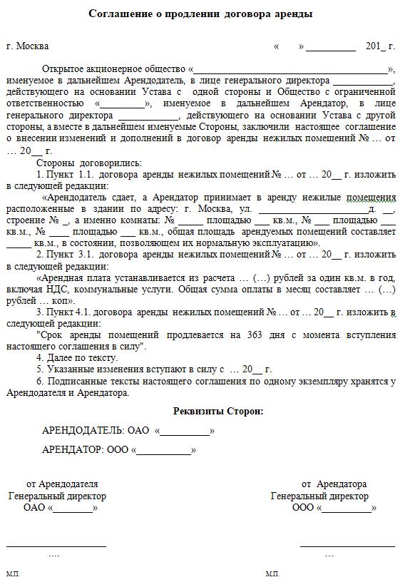 Пролонгация договора аренды нежилого помещения: образец, а также как продлить соглашение автоматически и какое письмо оформлять
