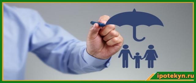 Стоимость страховки при ипотеке: сколько нужно заплатить, чтобы приобрести полис, как происходит расчёт тарифов и по какому принципу определяется процент ставки