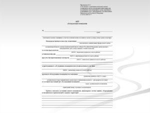 Акт осмотра нежилого помещения: образец, что входит в документ комиссионного обследования здания и для каких целей необходима проверка?