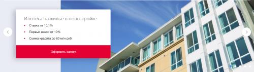 ВТБ 24: ипотека без первоначального взноса, на каких условиях можно взять и если это нереально, сколько составит ставка?