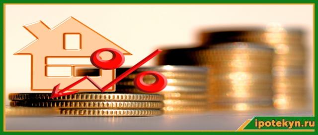 Ипотека Сбербанка на земельный участок: условия получения кредита на приобретение жилья и договор купли-продажи дома