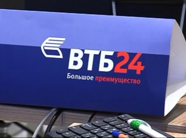 ВТБ 24: рефинансирование кредитов и ипотеки других банков для физических лиц, особенности, условия и процедура оформления