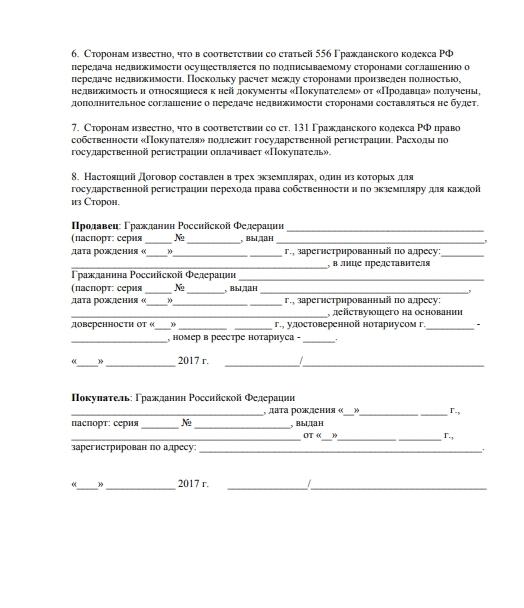 Составление образца договора купли продажи квартиры по доверенности от продавца: разбор пунктов документа и обзор разрешения на сбор бумаг без присутствия хозяина
