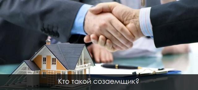 Созаемщик по ипотеке: что это значит, может ли им быть супруг, какие обязанности и ответственность, имеет ли право собственности на квартиру, чем отличается от поручителя, может ли он отказаться и выйти из сделки, какие требования к справкам?
