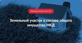 Озеленение придомовой (дворовой) территории многоквартирных домов (МКД): кто должен озеленять и какие есть правила; образец заявления и дизайн проект