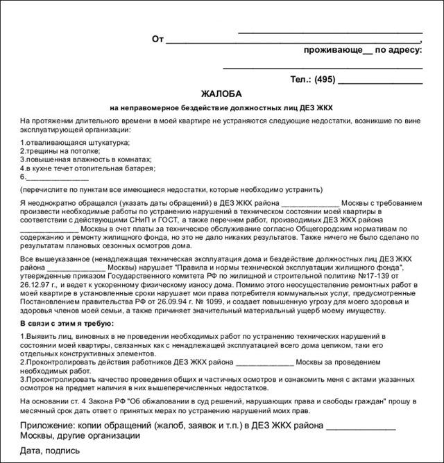Защита прав потребителя в ЖКХ: как оформить жалобу на нарушения в сфере коммунальных услуг и куда подавать этот документ?