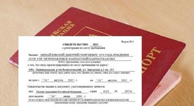 Нужна ли прописка или регистрация, обязательна ли она? Что это такое - временная (или постоянная) прописка по месту жительства?